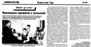 2013_11_29_izvestia-tur