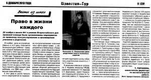 2013_12_06_izvestia-tur