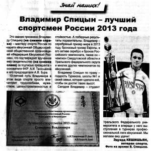 2014_02_04-Известия-Тур