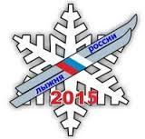Лыжня-России-2015