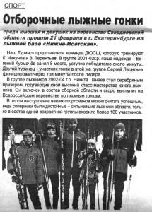 2015_03_13-Известия-Тур