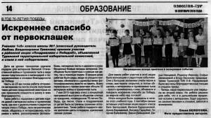 2015 09 18 Известия Тур Искреннее спасибо от первоклашек 1