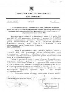 О внесении изменений в состав наблюдательного совета
