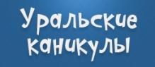 Уральские каникулы 1