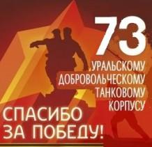 73 Уральскому танковому корпусу